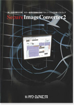 SecureImageConverter2 製品カタログ