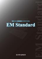 EM Professionalカタログ