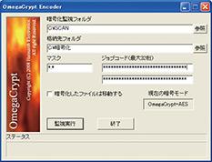 OmegaCrypt2008