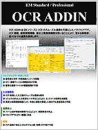 OCR ADDINカタログ